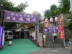 成田山横浜別院(野毛山不動尊)